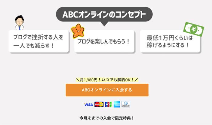 ABCオンラインのコンセプト